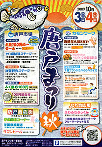 ふぐ鍋・鮮魚の山口県下関市 唐戸市場祭り