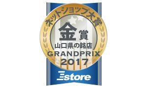 2017年Eストアー「山口の名店金賞」を頂きました