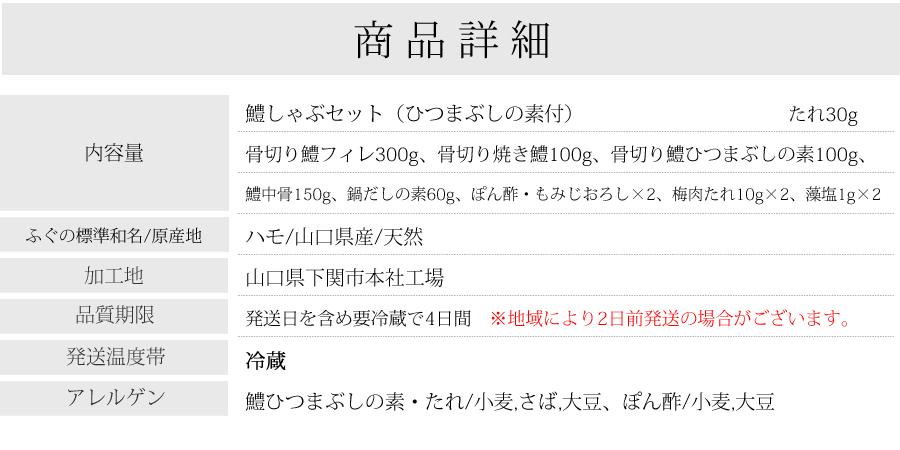 鱧(ハモ)しゃぶセット_商品詳細