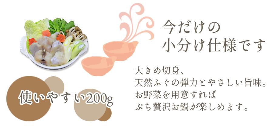 国産まふぐちり鍋用200g 今だけ200gの個包装
