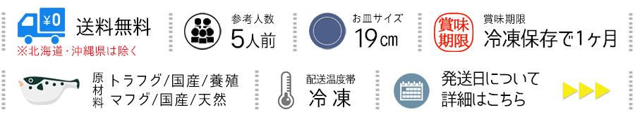 五福 商品詳細アイコン