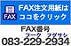 ファクスでのご注文はこちらから。印刷用FAX注文用紙