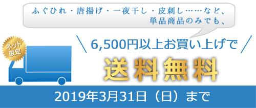 6,500円以上送料無料