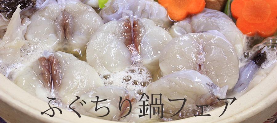 魚重ふぐちり鍋フェアバナー