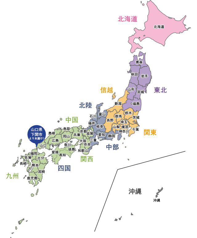送料区分色分け地図