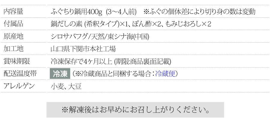 ふぐちり400g 商品詳細