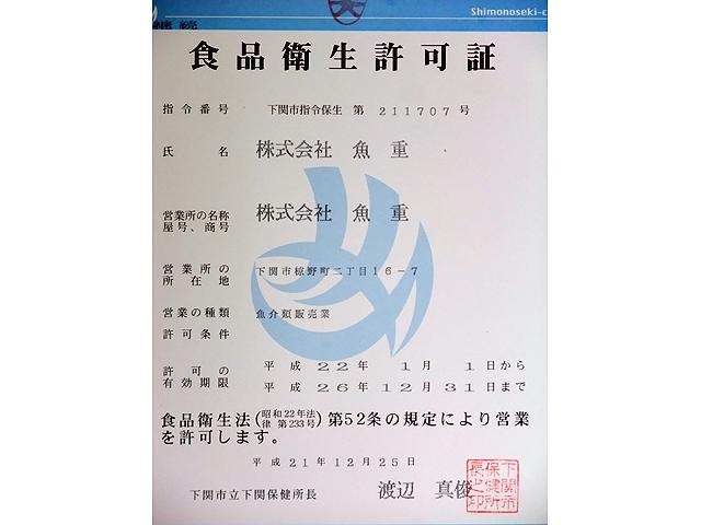 ふぐの魚重 食品衛生許可証-魚介類販売