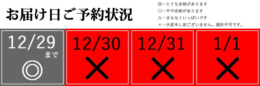 2019 お届け日選択不可トップ