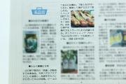 2012年6月17日 読売新聞「商品街」欄掲載 小ふぐ唐揚500 ピリ辛