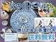 トラふぐ刺身4~5人前中央皮・ちり・唐揚セット  ,000
