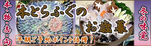 【お歳暮特集】早期お買い上げポンント倍増!とらふぐの刺身、ちり鍋用等々