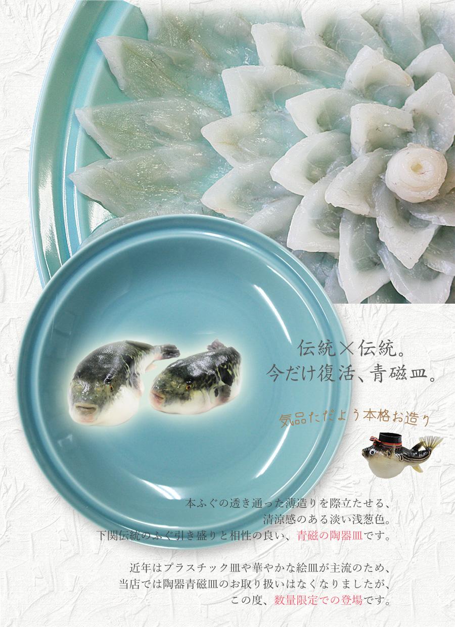 青磁陶器皿に盛り付け、山口県産とらふぐ刺身