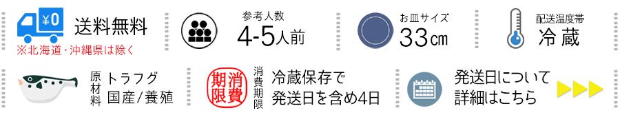 33㎝刺身 商品詳細アイコン