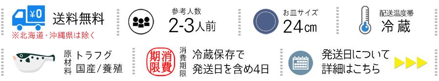 24㎝刺身 商品詳細アイコン