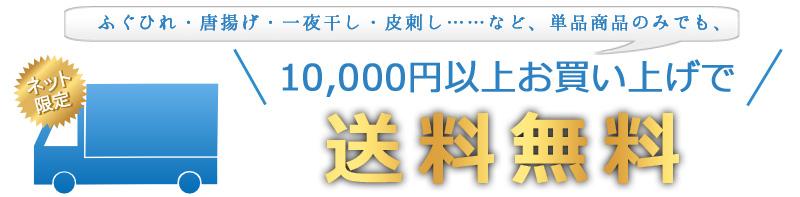 ネット限定、期間中10,000円以上で送料無料キャンペーン