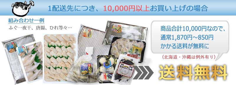 1配送先へ送料無料商品と同梱すると送料無料
