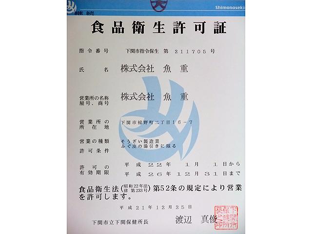 食品衛生許可証 そうざい製造業