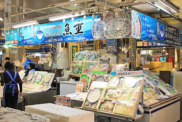 下関の台所。唐戸魚市場内の魚重店舗