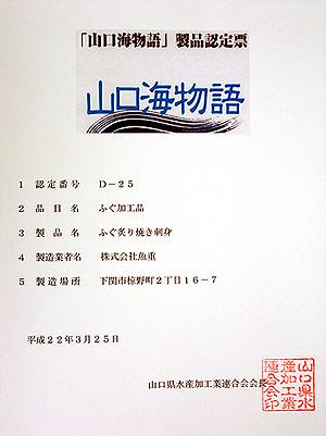 山口県推奨品 海物語認定証