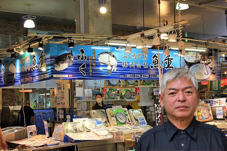下関本社工場直売店 魚重のオンラインショップです